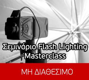 seminar-masterclass-flash-inactive-thumb