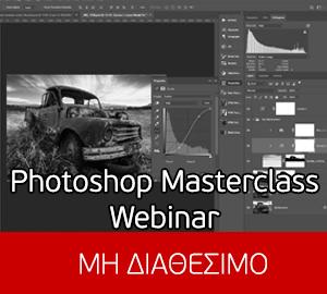 photoshop-masterclass-inactive